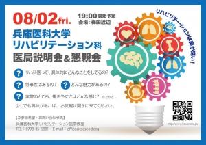 recruitment_hyomed_flyer.jpg