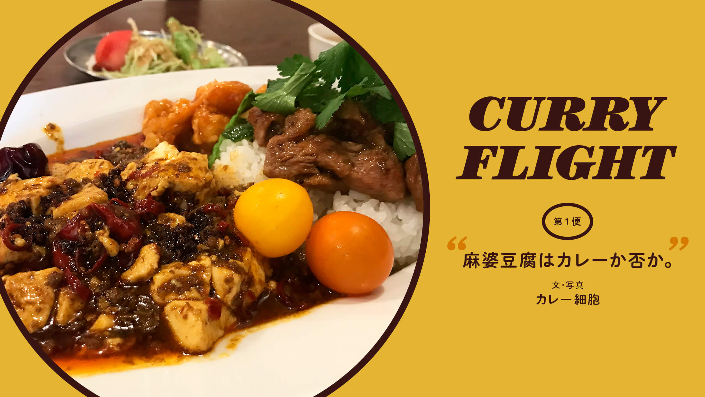 curry_Brand_2400_1300.jpg