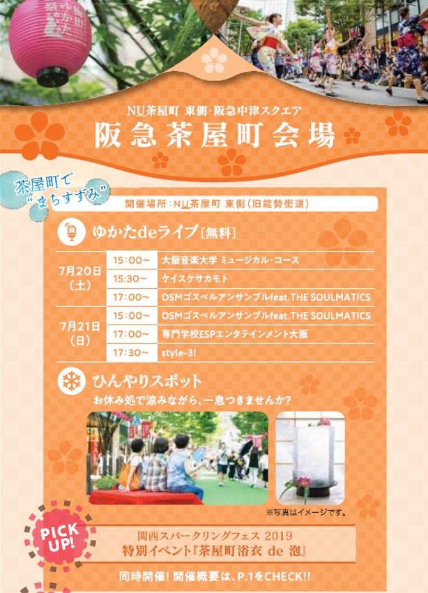 梅田ゆかた祭(阪急茶屋町会場) (1)