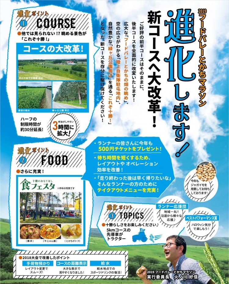 2019tokachi02.jpg