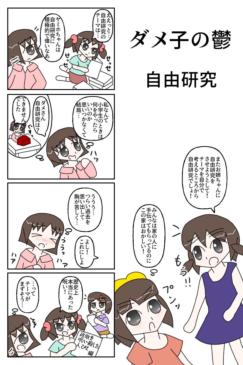 jiyukenkyu1_20190717154128daa.jpg