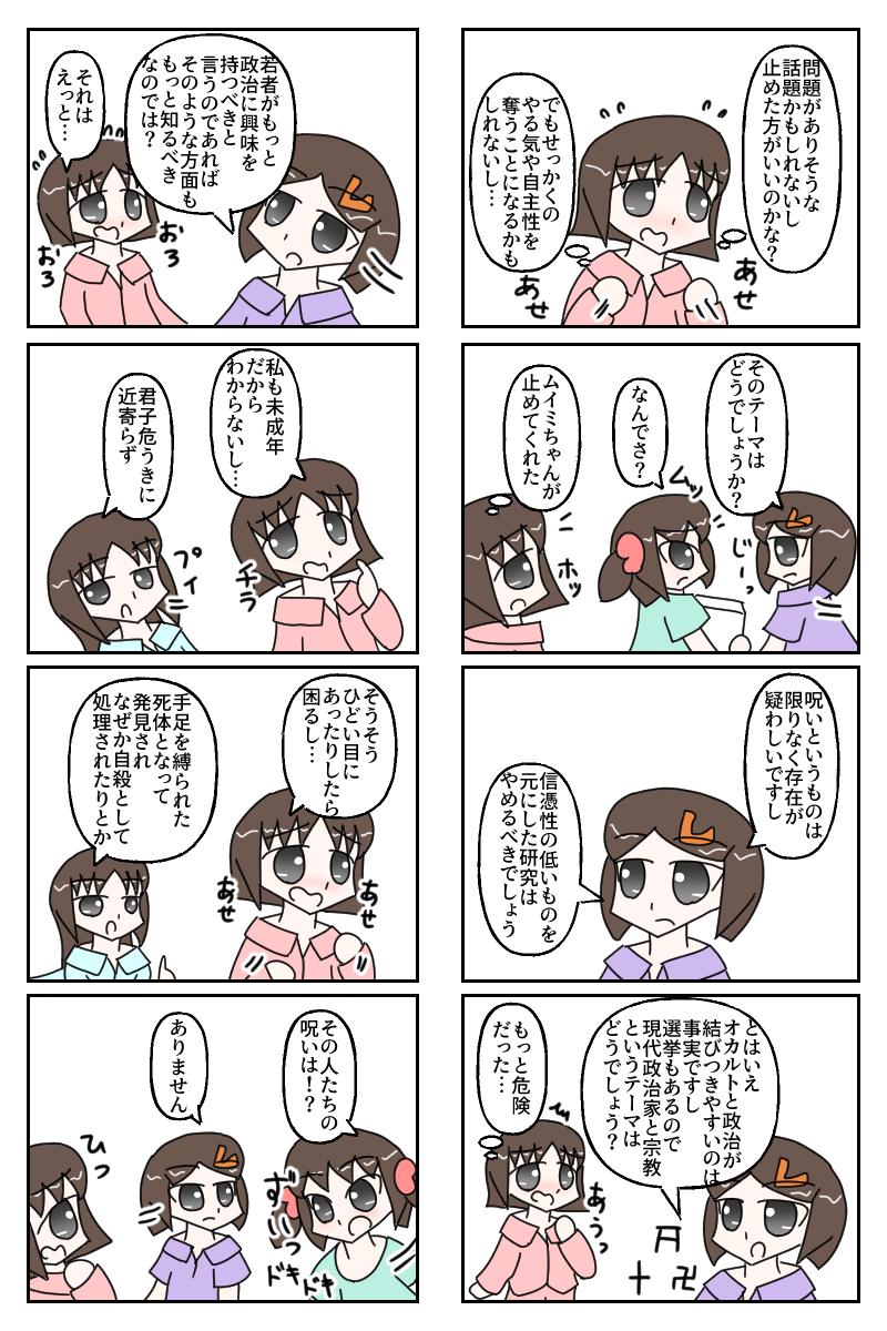 jiyukenkyu2_20190717154157cb1.jpg