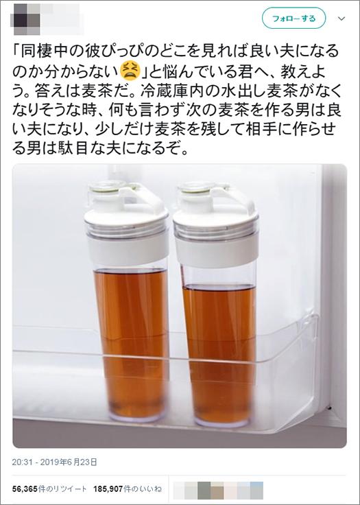 同棲中の彼ぴっぴの麦茶のツイート-1