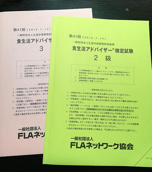 食生活アドバイザー検定試験2級3級(2019年7月試験)