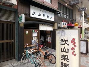 らぁめん 欽山製麺所001