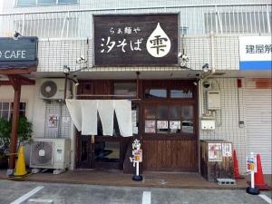 らぁ麺や 汐そば雫002