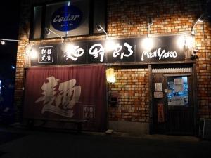 麺野郎006