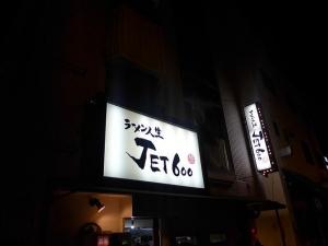 ラーメン人生 JET600011