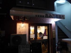 吉み乃製麺所005