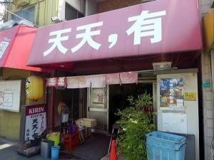 天天,有 大阪店006