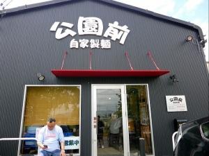 自家製麺 公園前001