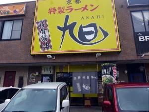 京都特製ラーメン 旭001