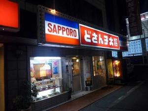 どさん子大将 水走店001