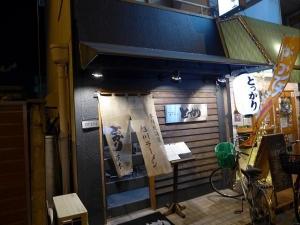 とっかり 茨木店006