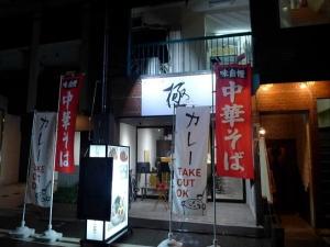麺極燕参上そば 鳴神001