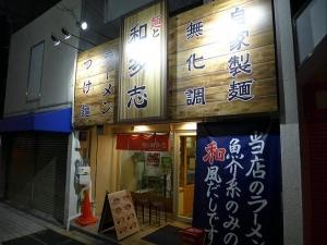 麺と和多志001