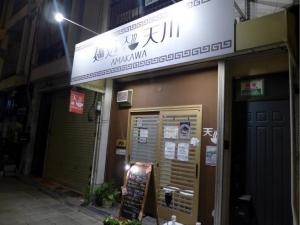 麺処 天川001