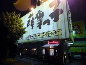 薩摩っ子ラーメン 八尾外環店003
