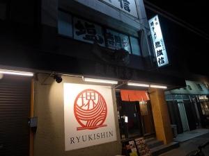 龍旗信 大阪堺本店001