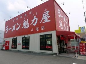 魁力屋 八尾店001