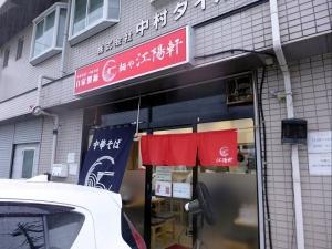 麺や 江陽軒001