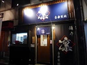 麺や 凛001