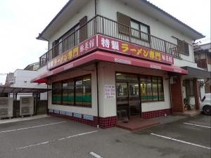 豚菜館003