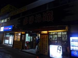まりお流002