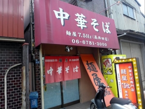 麺屋75Hz 高井田店001