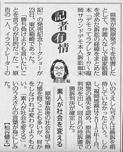 20190827mainichi2.jpg