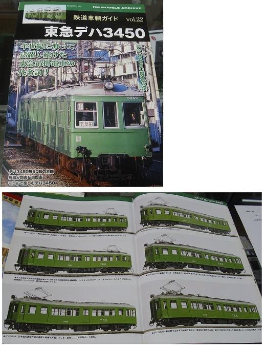 東急3450D