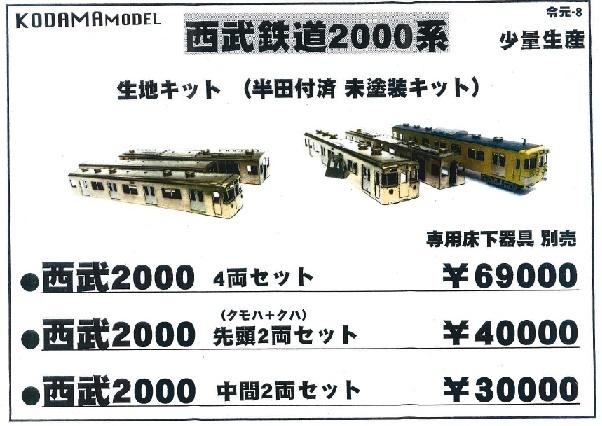 コダマモデル西武2000C