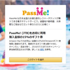 passmeamazon.png