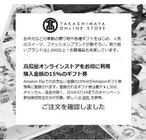 takashimayaamazon.png