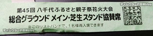 [勝手観光PV] 第45回 八千代ふるさと親子祭2019 花火大会ダイジェスト版 [FHD]