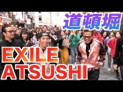 【芸能人サプライズ(ロケ編)】ジョーブログにEXILEのATSUSHIが初出演!なんで?