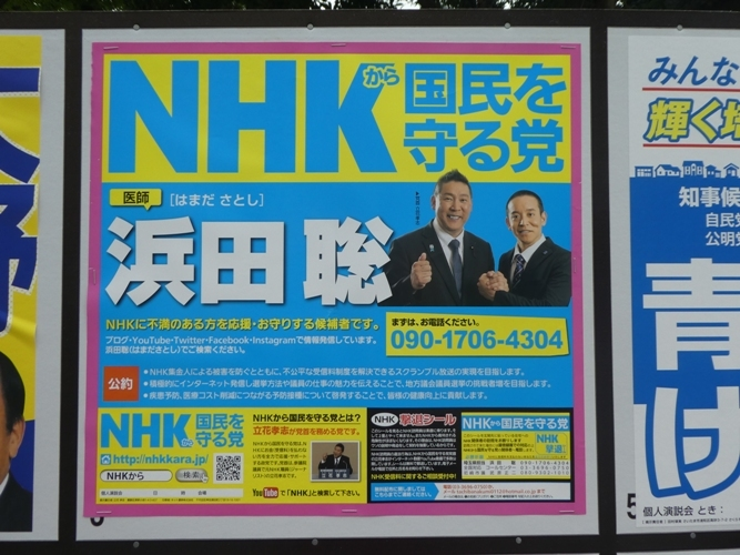 埼玉 県 知事 選挙 ポスター