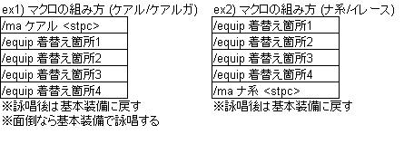 FF11_白装備6