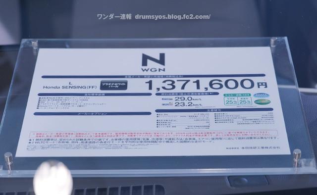 N-WGN11.jpg