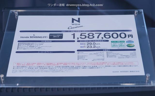 N-WGNcustom04.jpg