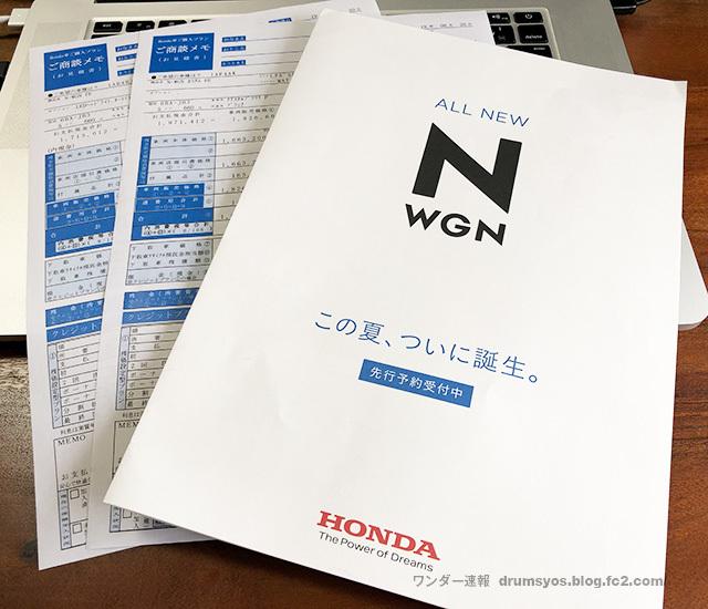 N-WGNmitsumori00_201907300818218dd.jpg