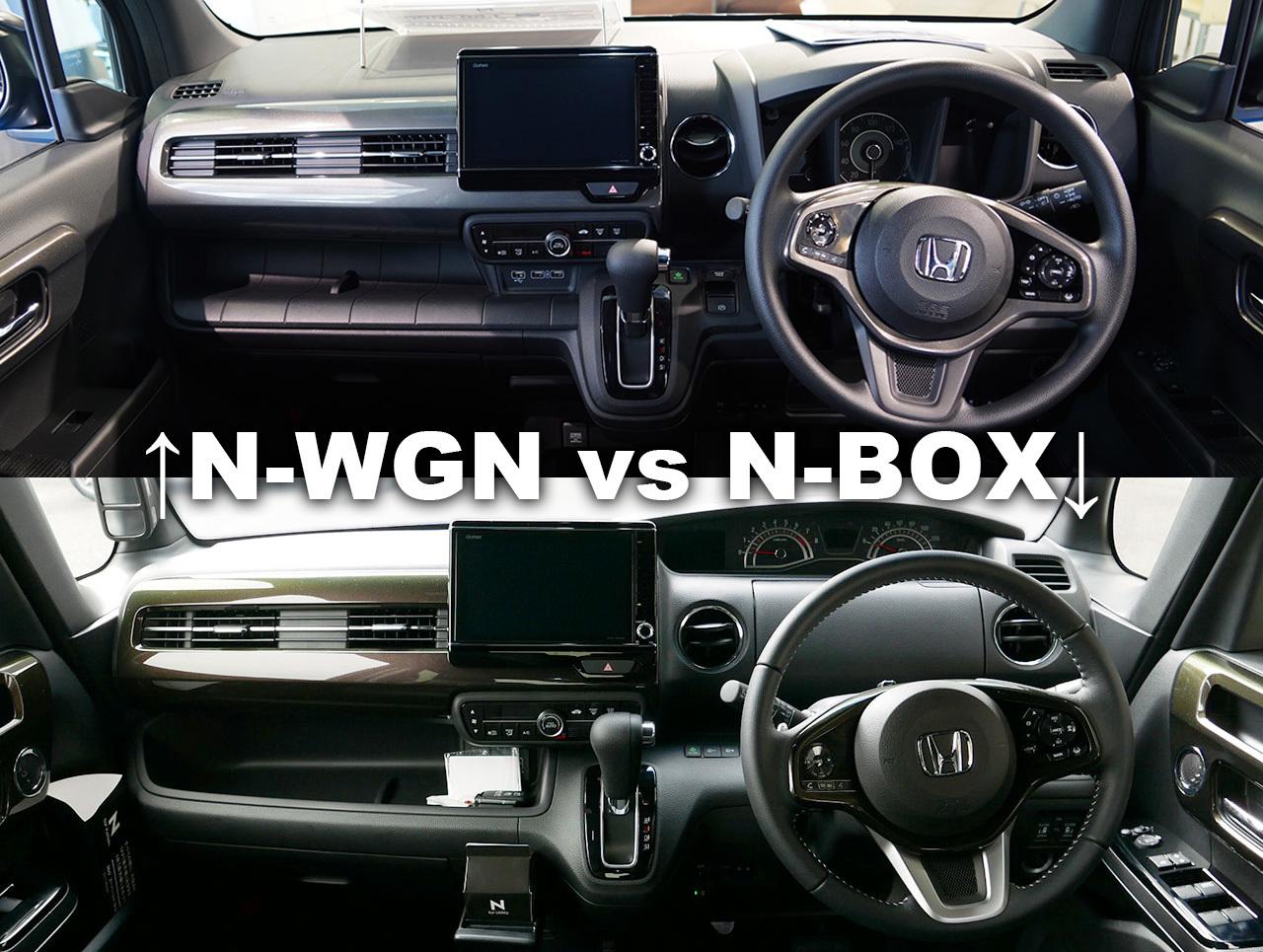 N-WGNvsN-BOX.jpg