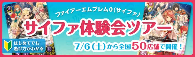 banner_taikenkai-tour.png