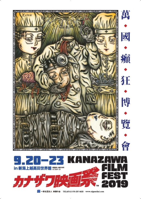 bankoku poster
