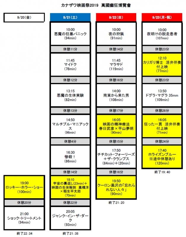 niigata timetable1