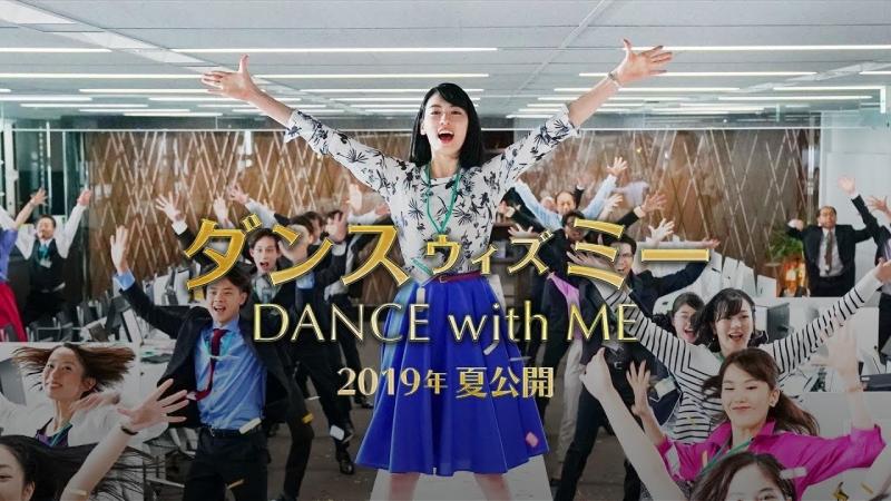 dancewithme.jpg