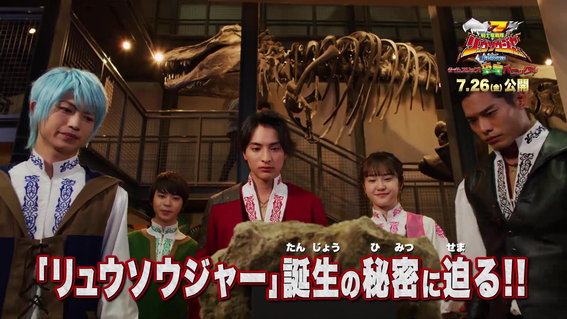 劇場版『リュウソウジャー』予告編より 恐竜博物館にて