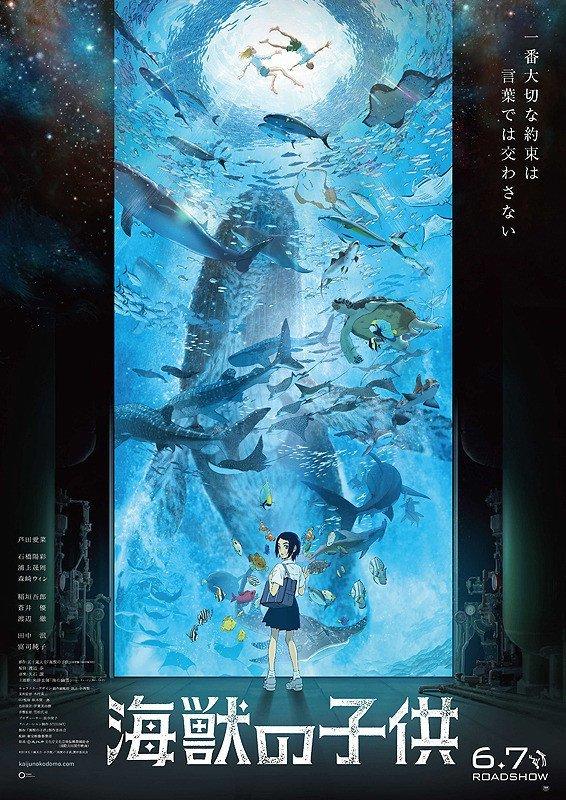 『海獣の子供』ポスター画像