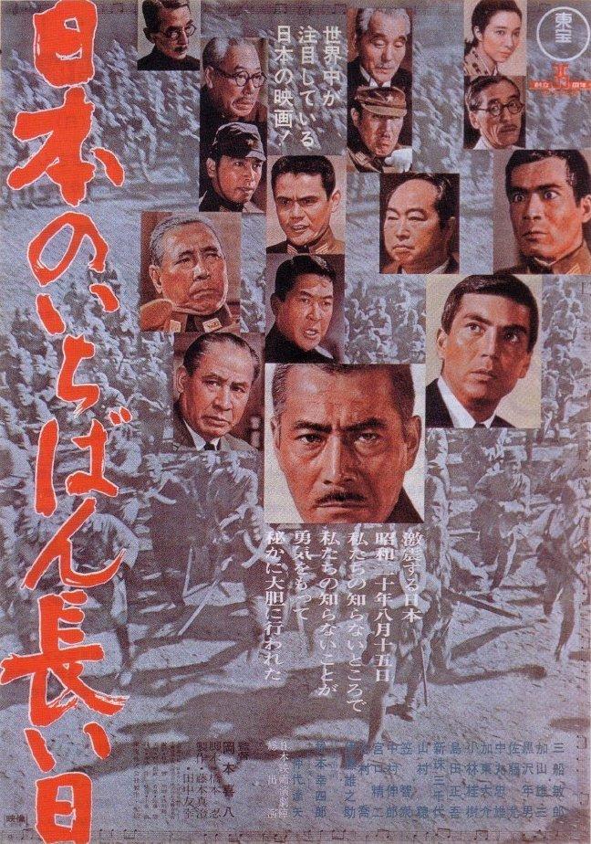 『日本のいちばん長い日』ポスター画像