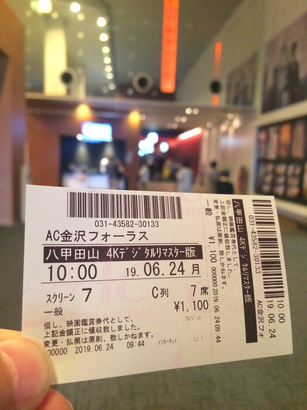 20190624 イオンシネマ金沢フォーラス チケット